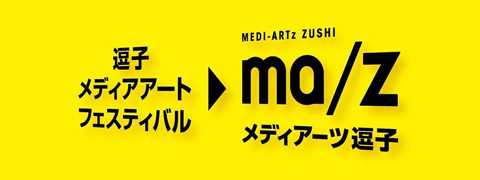 2013年度まで「逗子メディアアートフェスティバル」として皆さんにご支援頂きましたが、本年度から「メディアーツ逗子」と改名しまいた。 WEBサイトも一新しましたので、是非今後ともよろしくお願い致します!