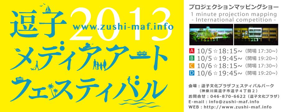 zmaf2013_PMimage