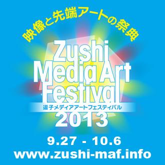 映像と先端アートの祭典 開催日時2013年9月27(金)〜10月6日(日)